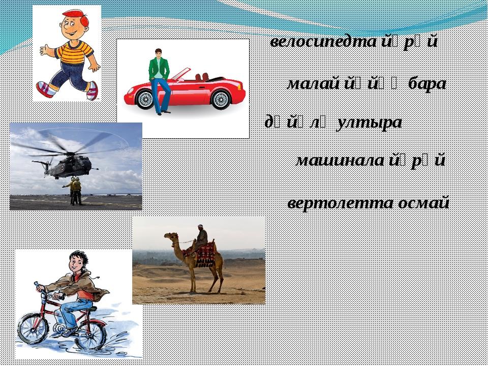 велосипедта йөрөй малай йәйәү бара дөйәлә ултыра машинала йөрөй вертолетта ос...