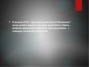 """В проекте ФГОС образовательной области""""Математика """" среди целей и заданий из"""