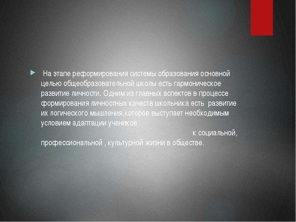 На этапе реформирования системы образования основной целью общеобразовательн...