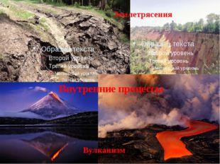 Внутренние процессы Вулканизм Землетрясения