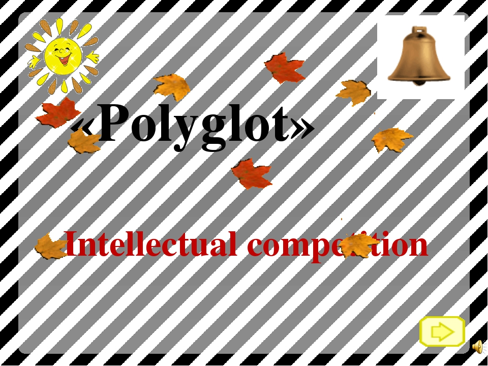 Intellectual competition «Polyglot»
