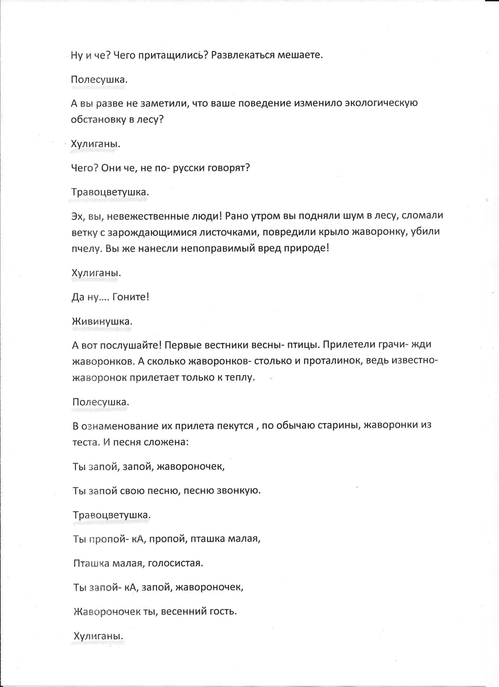 C:\Users\днс\Desktop\сканы сценариев Розовой\На экологическую тему\scan0003.jpg