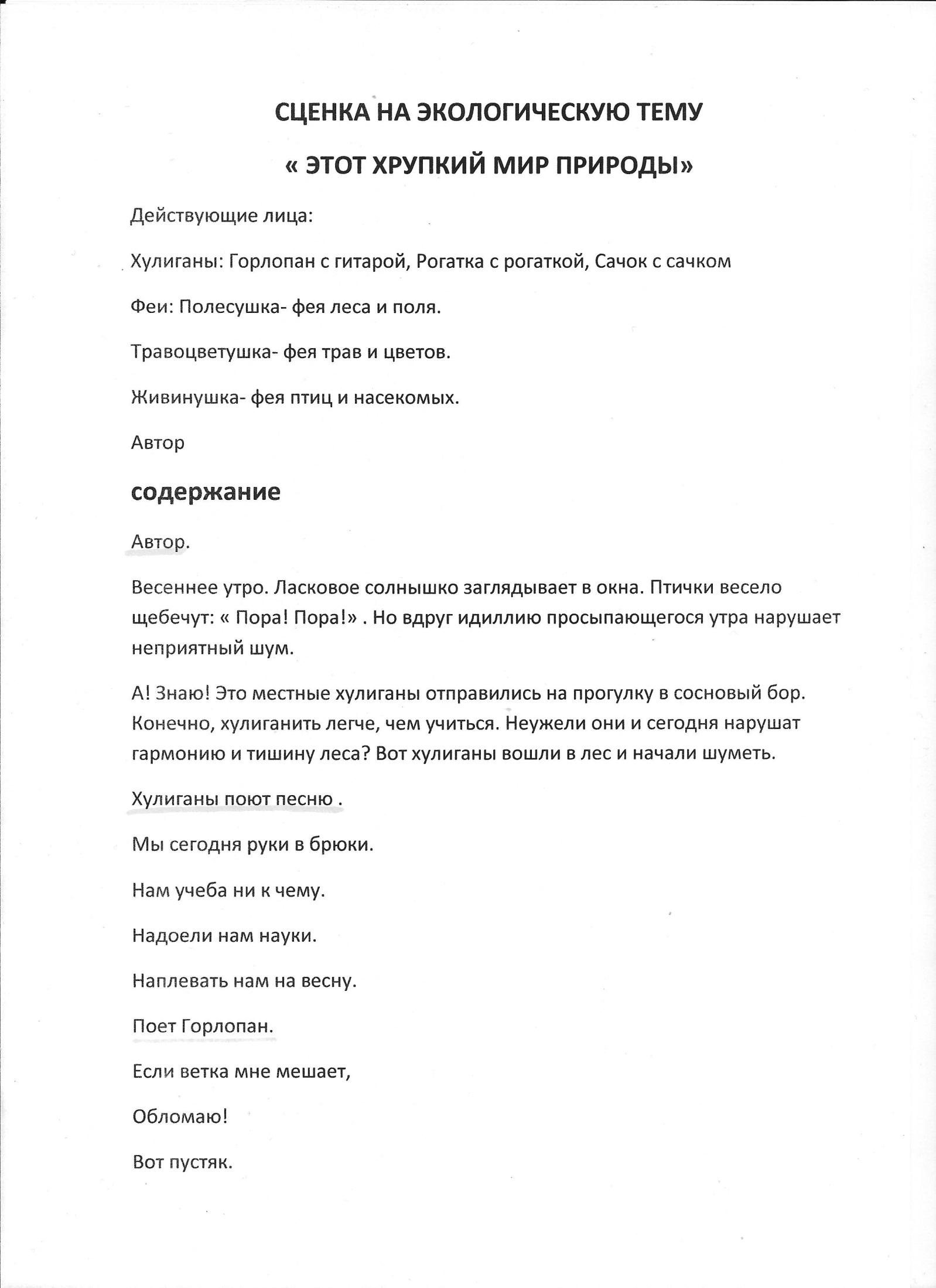 C:\Users\днс\Desktop\сканы сценариев Розовой\На экологическую тему\scan0001.jpg