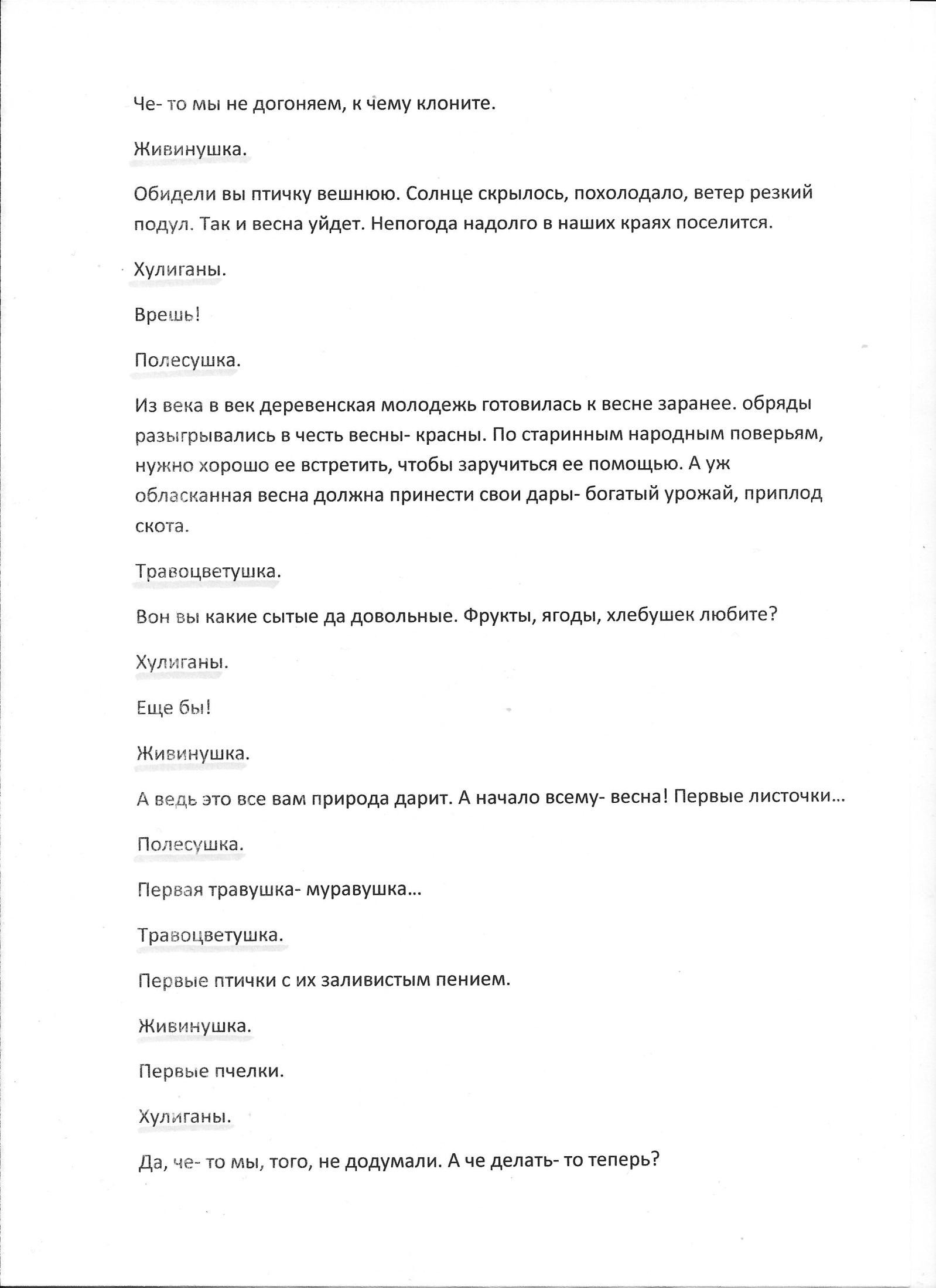 C:\Users\днс\Desktop\сканы сценариев Розовой\На экологическую тему\scan0004.jpg