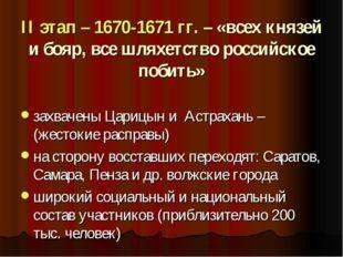 II этап – 1670-1671 гг. – «всех князей и бояр, все шляхетство российское поби