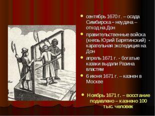 сентябрь 1670 г. – осада Симбирска – неудача – отход на Дон правительственные