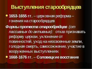 Выступления старообрядцев 1653-1655 гг. – церковная реформа – гонения на стар