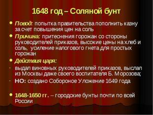 1648 год – Соляной бунт Повод: попытка правительства пополнить казну за счет