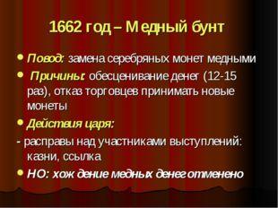 1662 год – Медный бунт Повод: замена серебряных монет медными Причины: обесце