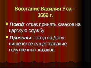 Восстание Василия Уса – 1666 г. Повод: отказ принять казаков на царскую служб