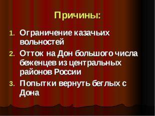 Причины: Ограничение казачьих вольностей Отток на Дон большого числа беженцев