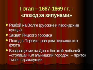 I этап – 1667-1669 гг. - «поход за зипунами» Разбой на Волге (русские и перси