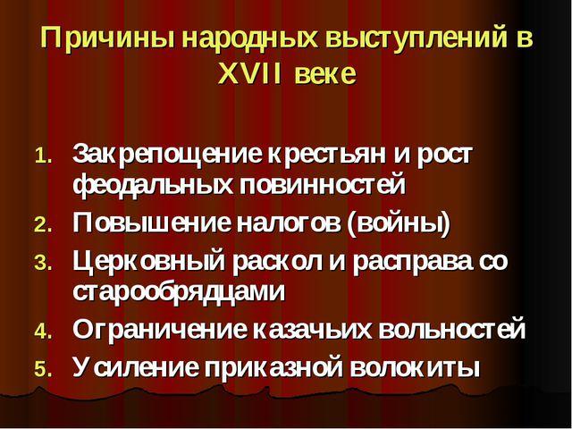 Причины народных выступлений в XVII веке Закрепощение крестьян и рост феодаль...