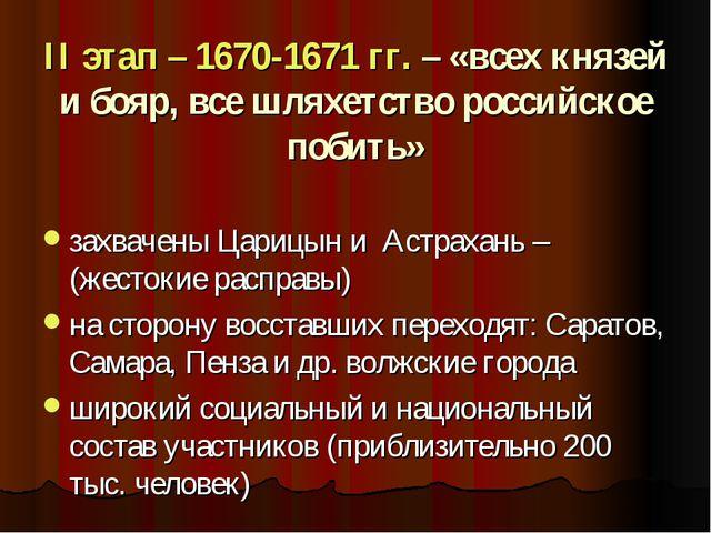 II этап – 1670-1671 гг. – «всех князей и бояр, все шляхетство российское поби...