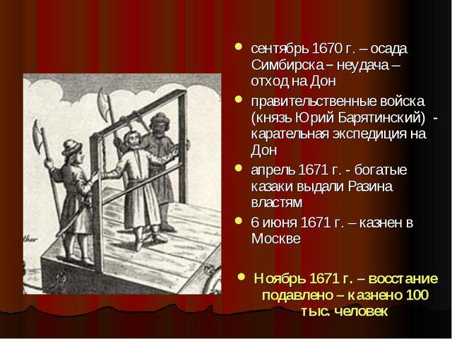 сентябрь 1670 г. – осада Симбирска – неудача – отход на Дон правительственные...