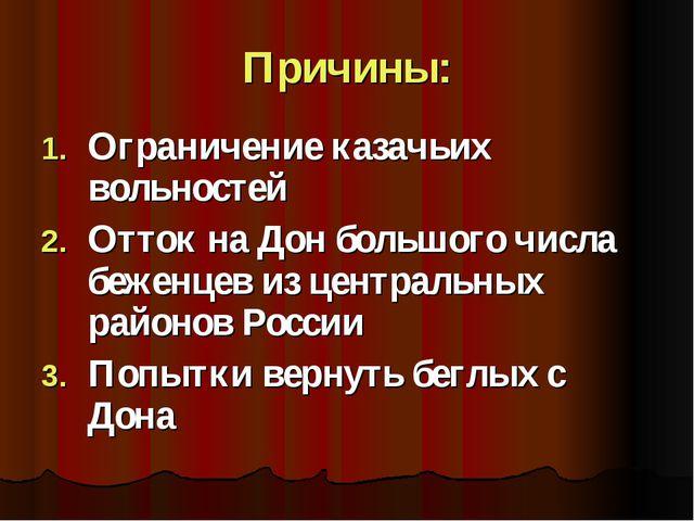 Причины: Ограничение казачьих вольностей Отток на Дон большого числа беженцев...