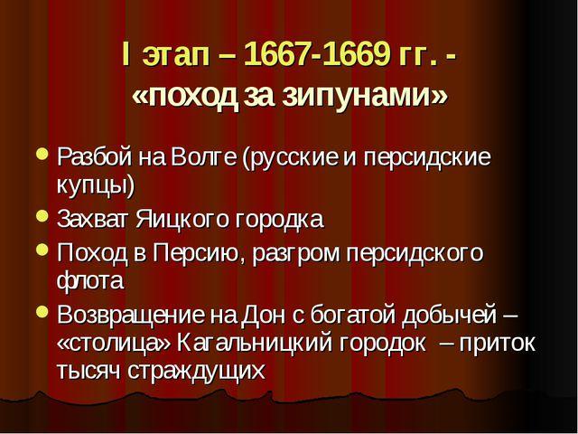 I этап – 1667-1669 гг. - «поход за зипунами» Разбой на Волге (русские и перси...