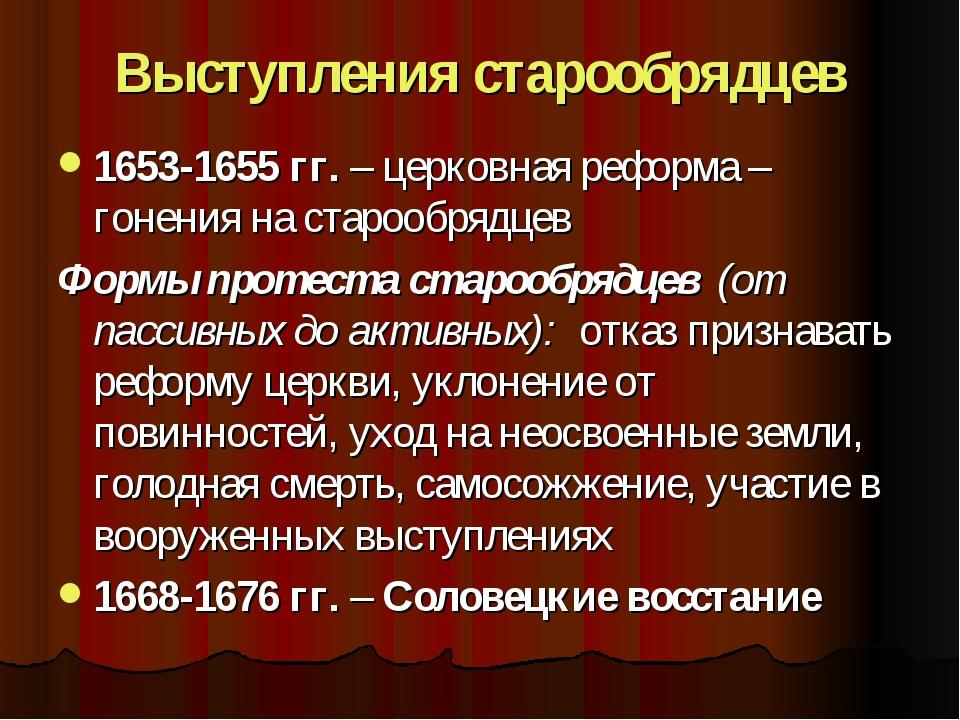Выступления старообрядцев 1653-1655 гг. – церковная реформа – гонения на стар...
