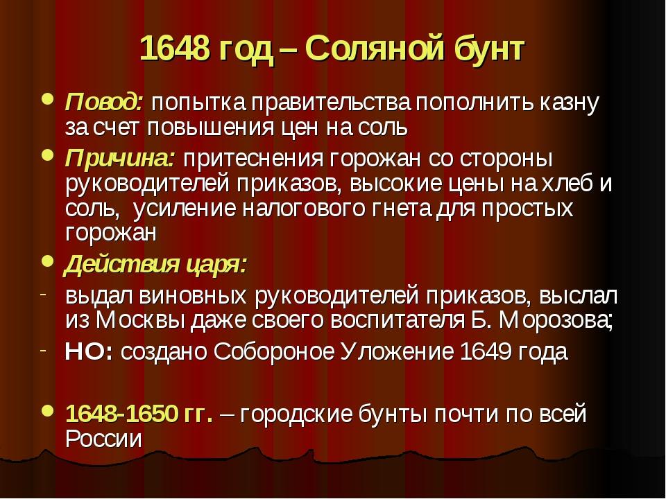 1648 год – Соляной бунт Повод: попытка правительства пополнить казну за счет...