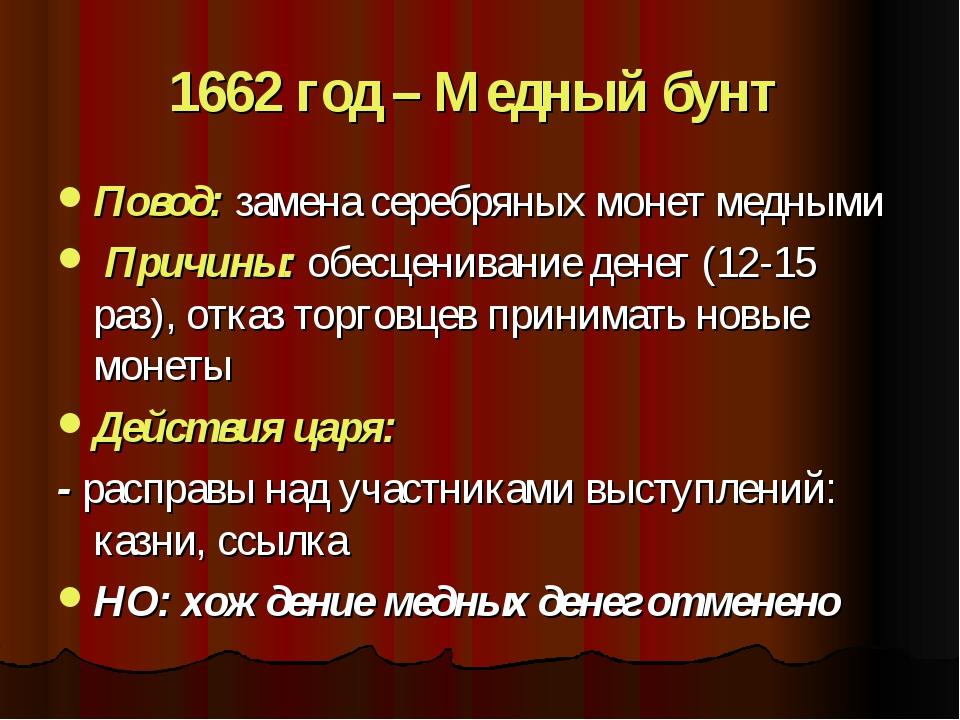 1662 год – Медный бунт Повод: замена серебряных монет медными Причины: обесце...
