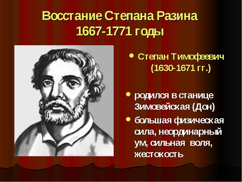 Восстание Степана Разина 1667-1771 годы Степан Тимофеевич (1630-1671 гг.) род...