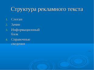 Структура рекламного текста Слоган Зачин Информационный блок Справочные сведе