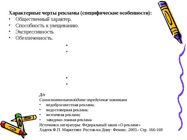 Характерные черты рекламы (специфические особенности): Общественный характер....