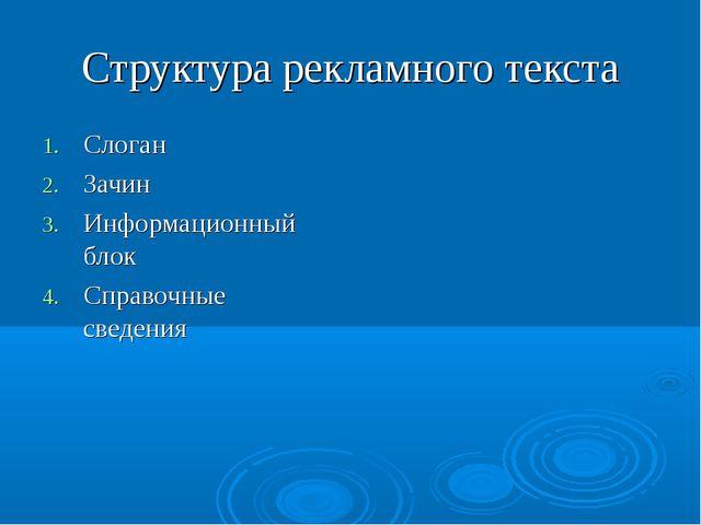 Структура рекламного текста Слоган Зачин Информационный блок Справочные сведе...