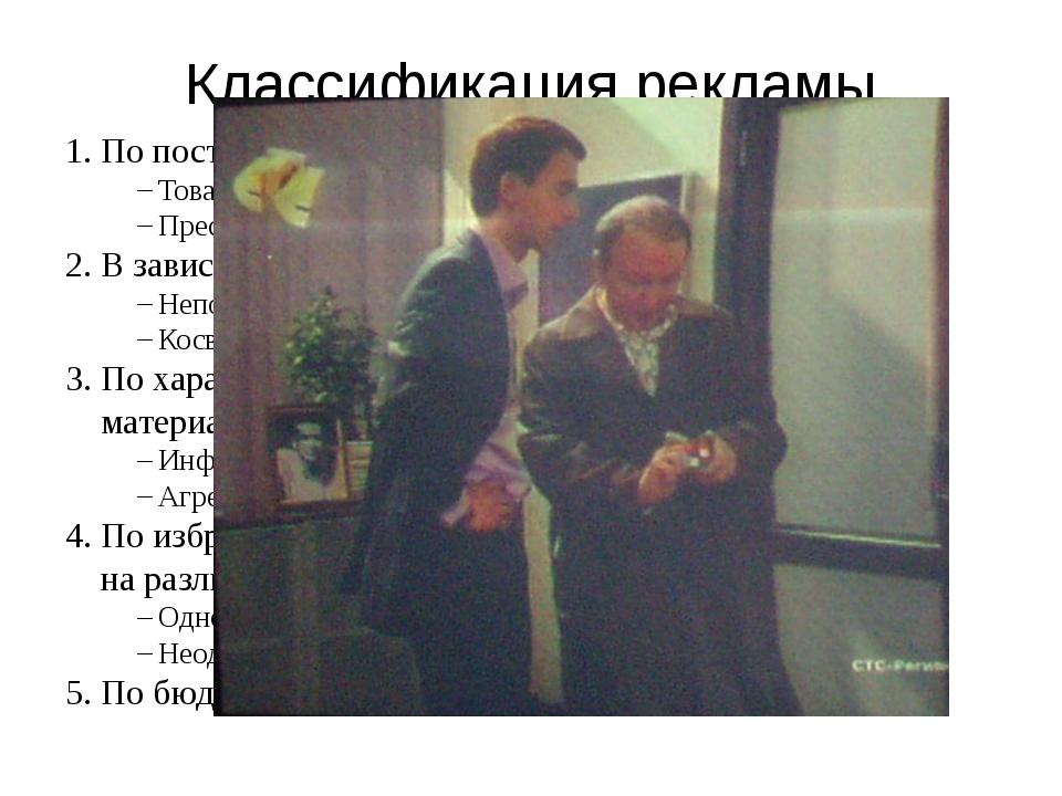 Классификация рекламы 1. По постановке целей Товарная реклама. Престижная, ил...
