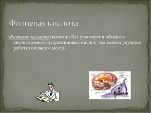 Фолиевая кислота (витамин Вс) участвует в обмене и синтезе амино- и нуклеинов