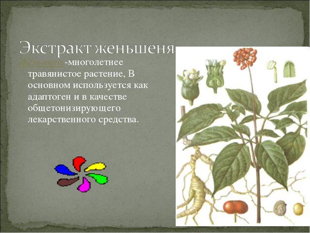 Женьшень-многолетнее травянистое растение, В основном используется как адапто...