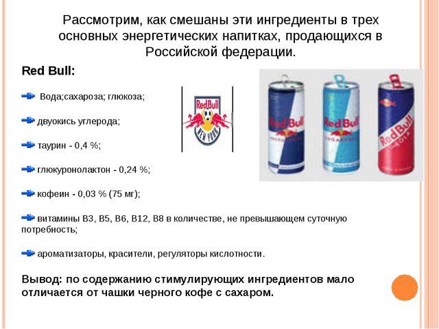 Рассмотрим, как смешаны эти ингредиенты в трех основных энергетических напитк...