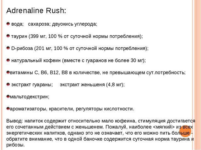 Adrenaline Rush: вода; сахароза; двуокись углерода; таурин (399 мг, 100 % от...
