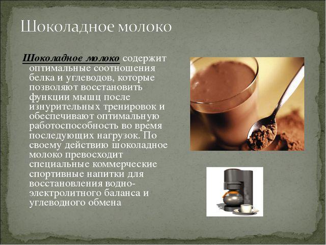 Шоколадное молоко содержит оптимальные соотношения белка и углеводов, которы...