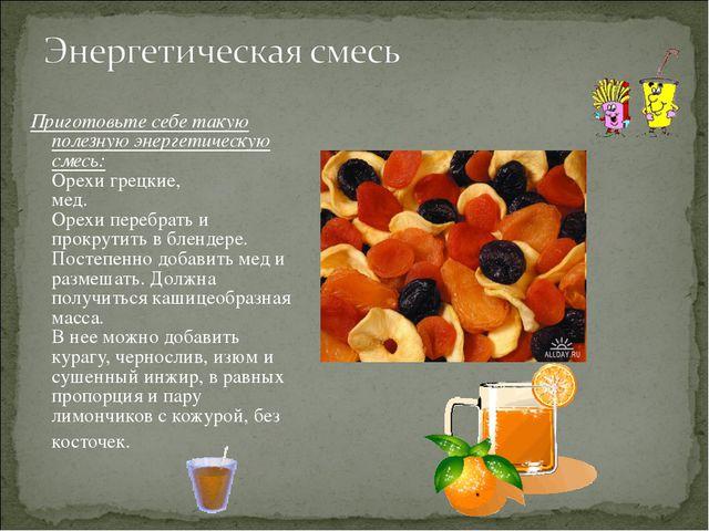 Приготовьте себе такую полезную энергетическую смесь: Орехи грецкие, мед. Оре...