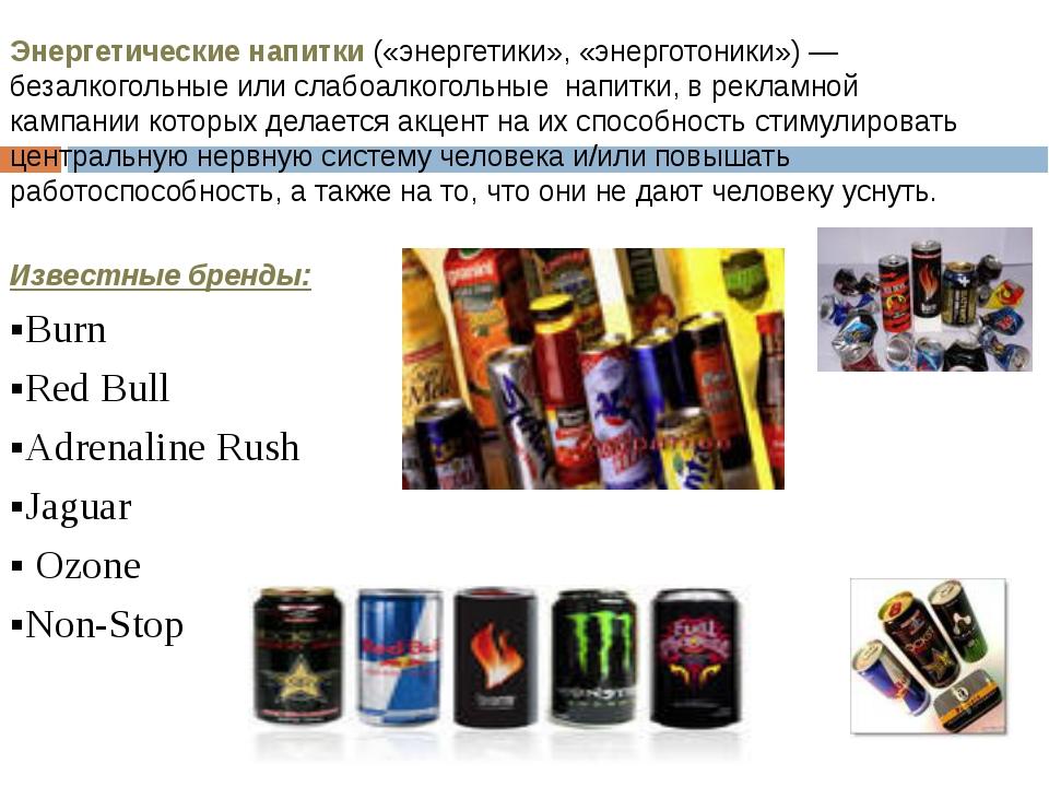 Энергетические напитки («энергетики», «энерготоники»)— безалкогольные или сл...
