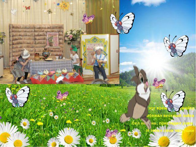 В это время на лужайку Прибежал веселый зайка Сел на пень, пригладил ушки И...