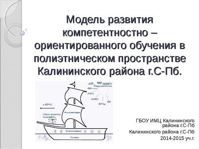 Модель развития компетентностно – ориентированного обучения в полиэтническом...