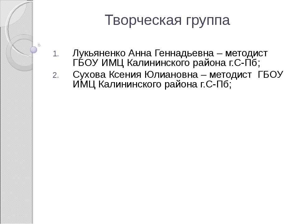 Творческая группа Лукьяненко Анна Геннадьевна – методист ГБОУ ИМЦ Калининског...