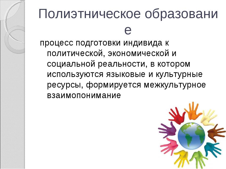 Полиэтническоеобразование процесс подготовки индивида к политической, эконом...