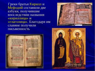 Греки братья Кирилл и Мефодий составили две азбуки, получившие впоследствии