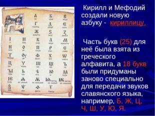 Кирилл и Мефодий создали новую азбуку - кириллицу. Часть букв (25) для неё б