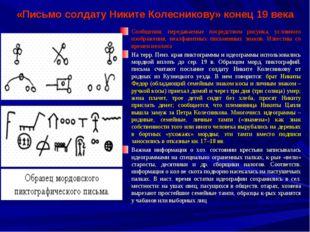 Сообщения, передаваемые посредством рисунка, условного изображения, неалфавит