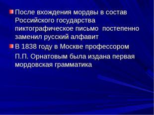 После вхождения мордвы в состав Российского государства пиктографическое пись