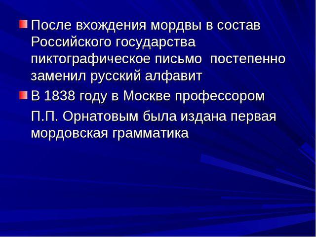 После вхождения мордвы в состав Российского государства пиктографическое пись...