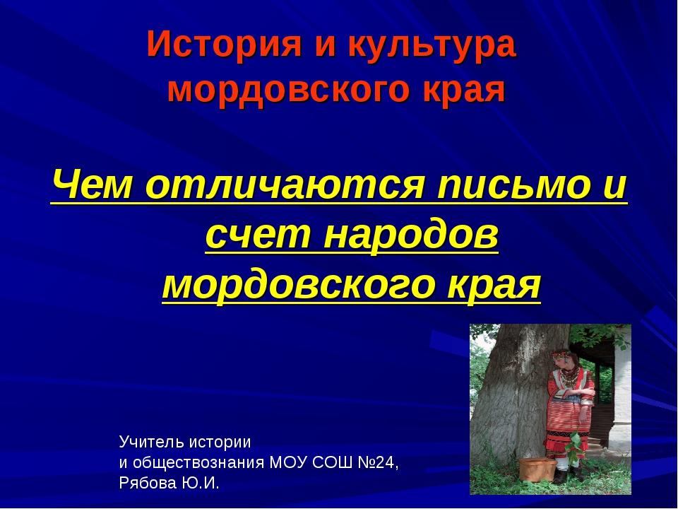 История и культура мордовского края Чем отличаются письмо и счет народов морд...