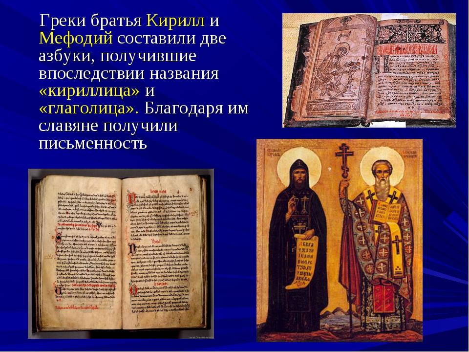Греки братья Кирилл и Мефодий составили две азбуки, получившие впоследствии...