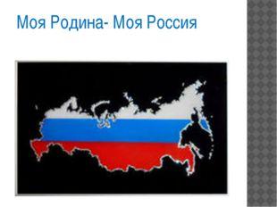 Моя Родина- Моя Россия