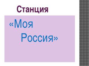 Станция «Моя Россия»