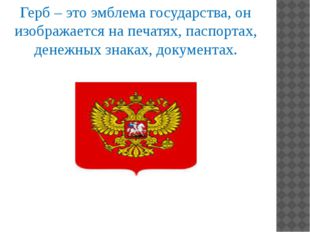 Герб – это эмблема государства, он изображается на печатях, паспортах, денежн